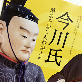 企画展「今川氏 駿府を愛した戦国大名」開催