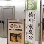 「今川さん」のライバル(?)家康公に関する講演会(小和田哲男先生)に行ってきた