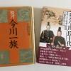 「今川さん」一族の歴史を学ぶ