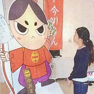 静岡新聞で「今川さん」が紹介されました