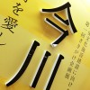 「今川さん」静岡市と歩み寄りか!? 今川氏の企画展で協力体制