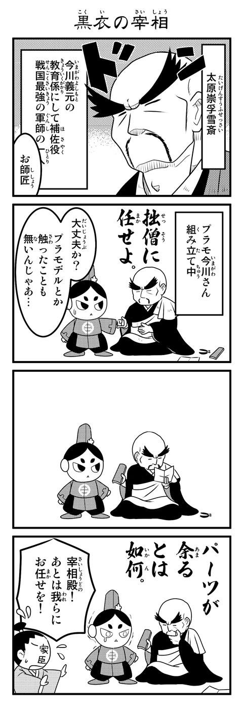 comic02_r