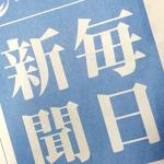 毎日新聞で「今川さん」が紹介されました