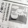 朝日新聞に同社とのツイッター企画のまとめ記事が載りました