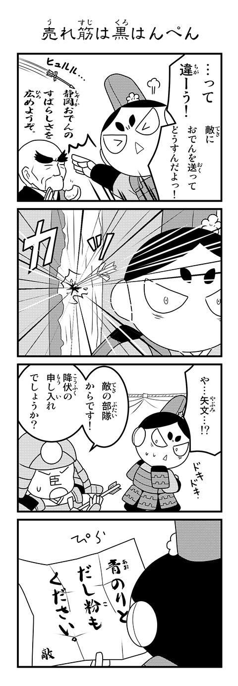 comic08