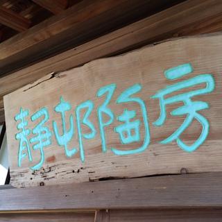遠州「赤焼(森山焼)」の陶房に行ってきました