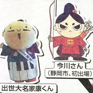 読売新聞に「ゆるキャラGP」出馬キャラとして今川さんが登場