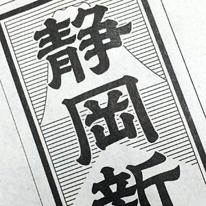 静岡新聞に今川さん再登場!