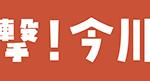 【4コマ漫画】反撃!今川さん 〜駿府城発掘篇〜