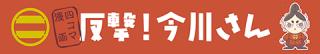 【4コマ漫画】反撃!今川さん 〜2017年お正月編〜