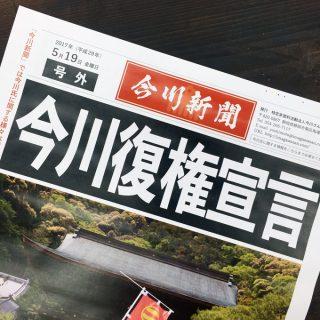 『今川新聞』号外、本日発行!