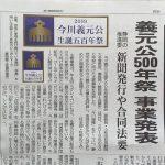 本日の静岡新聞。