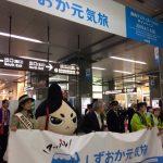 今朝は静岡駅でお出迎え。