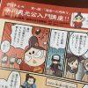 マンガ「今川義元公入門講座」。