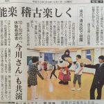 本日の静岡新聞に能楽稽古の記事。