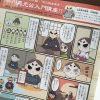 「今川さんの今川義元公入門講座」。