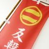 「反撃! 今川さん」のぼり旗が完成しました!
