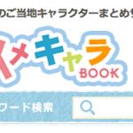 「今川さん」が「家康くん」を抑え、静岡県1位を獲得!?