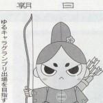 朝日新聞(静岡版)で「今川さん」の活動が紹介されました