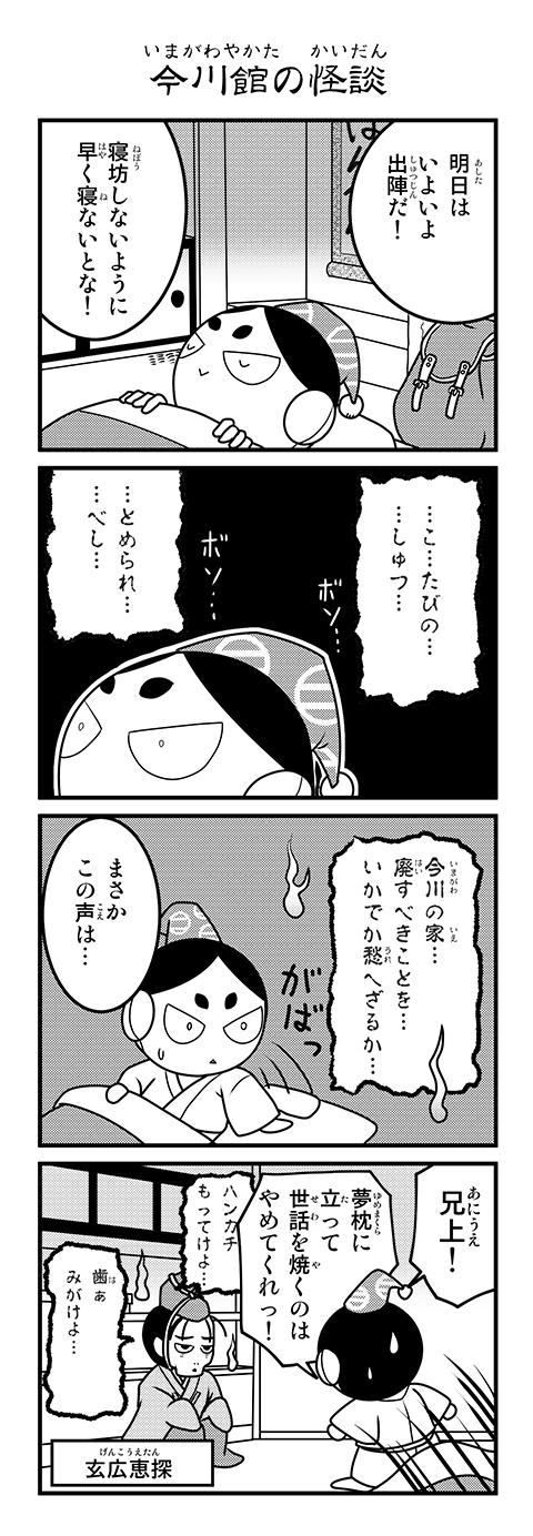 今川さん第5話