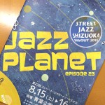 STREET JAZZ IN SHIZUOKA に参加