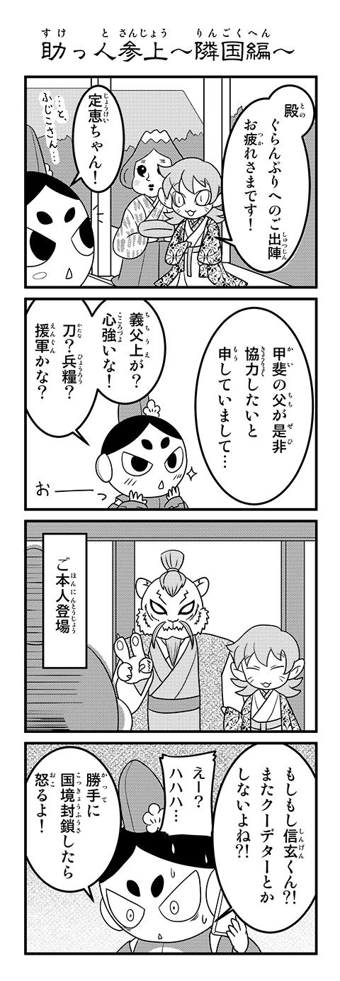 comic16