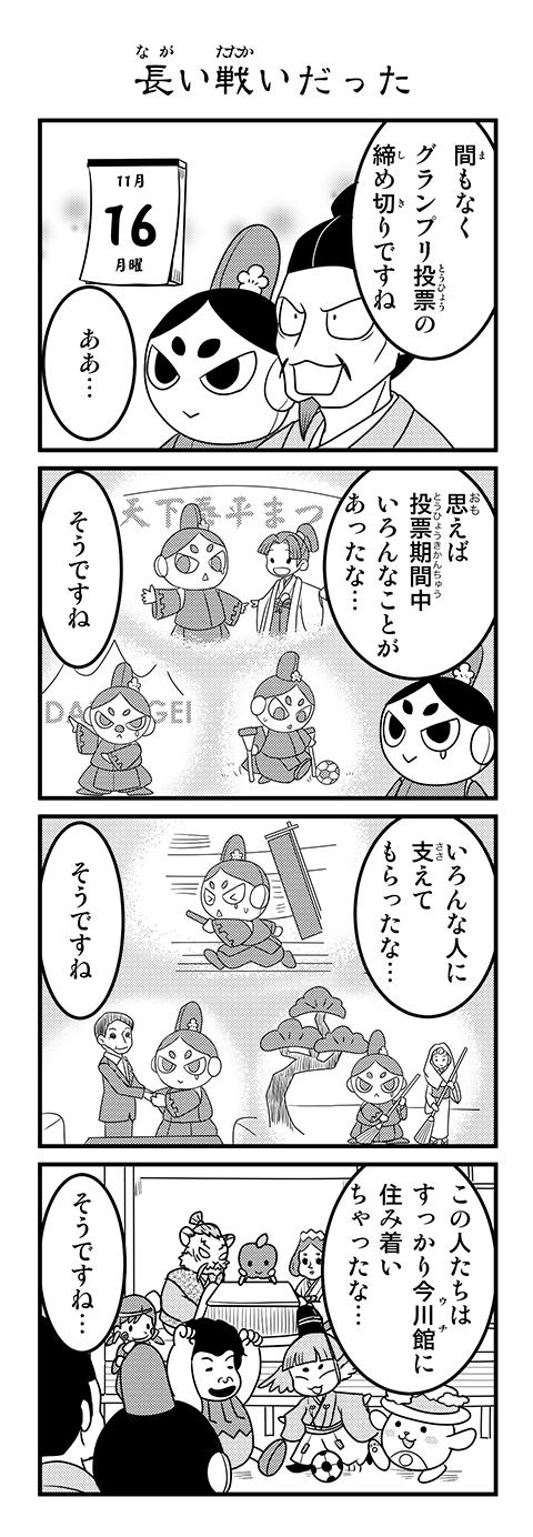 comic17