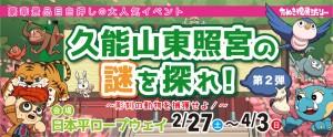 日本平ロープウェイイベント @ 日本平ロープウェイ | 静岡市 | 静岡県 | 日本