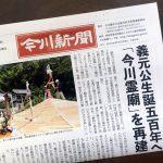 『今川新聞 第1号』を発行しました。