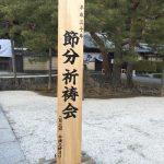 今年も臨済寺の節分祈祷会に行ってきました。