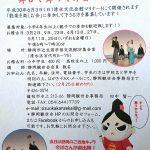少し先ですが、6/3に清水マリナートで開催される能楽の会で、今川さん、なんと舞にチャレンジします。