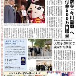 『今川新聞』第2号発行しました!