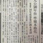 本日の静岡新聞朝刊に、義元公生誕500年事業の記事が出ていますね。