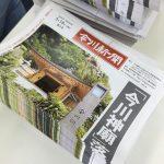 『今川新聞』第3号刷り上がりました。