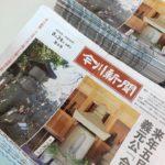 『今川新聞』第4号本日発行です。