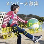 本日予定しておりましたフットサル&スポーツ蹴鞠体験会は、台風24号接近中のため、中止となります。