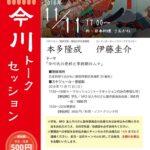 第四回今川トークセッション、11/11開催です。