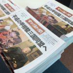 今川新聞、10/15発行号。