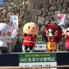 小田原イベント始まりました。