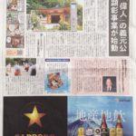 今朝の静岡新聞に今川新聞。