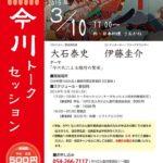 今川トークセッション参加者募集中!