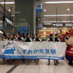 静岡ディスティネーションキャンペーン。