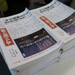 本日、今川新聞第6号発行です。