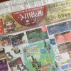 5月は今川義元公生誕五百年祭関連イベント盛り沢山。