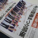 『今川新聞』第7号&出陣情報。