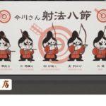 甲賀弓具店さんの限定今川さんグッズです。